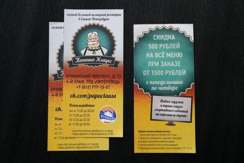Папаша Клаусс листовки