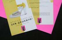Печать полиграфии для сети магазинов обуви Randez-vous