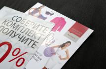 Печать полиграфии для магазинов одежды Mosaic
