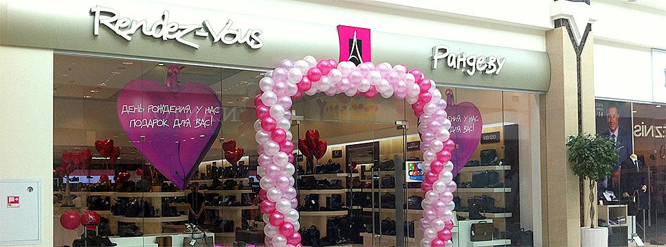 Украшение воздушными шариками на день рождения магазинов Randez-vous