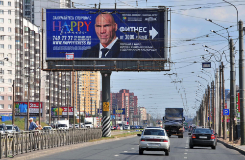 Наружная реклама для сети спортклубов HAPPY FITNESS