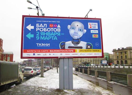 balrobotov1