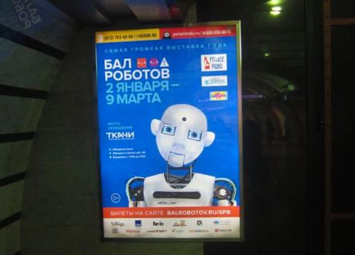 balrobotov2
