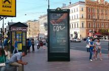 Наружная реклама для театра им. В.Ф. Комиссаржевской