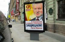 Предвыборная кампания для «Справедливой России»