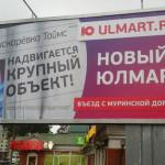 ulmart2