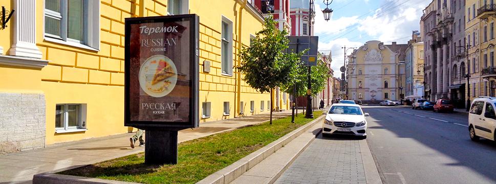 Размещение наружной рекламы для сети ресторанов Теремок