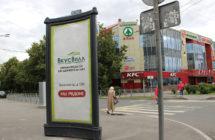 Наружная реклама для сети магазинов здорового питания ВКУСВИЛЛ