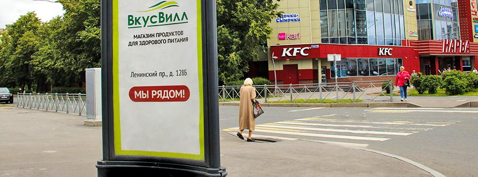 Размещение наружной рекламы для сети магазинов здорового питания ВКУСВИЛЛ